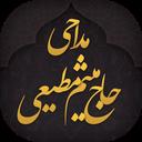 مداحی میثم مطیعی (محرم 90 تا 97)