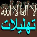 تهلیلات قرآن(23حاجت مهم)+صوت