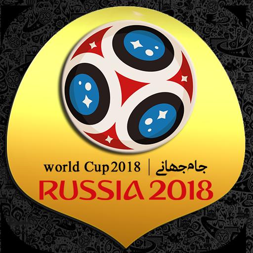 جام جهانی 2018(خبری+نتایج+جدول)