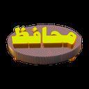 Mohafez
