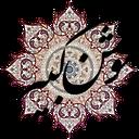 دعای جوشن کبیر باصدای 10 مداح