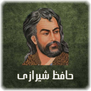 اشعار منتخب حافظ