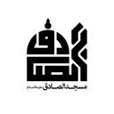 کانون فرهنگی مسجد الصادق