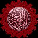 قرآن کریم(با تفسیرفارسی و باحجم کم)