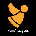 حدیث کساء صوتی و متنی-عربی و فارسی