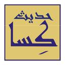 حدیث کساء icon