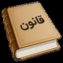 کتاب قانون