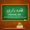 khande dar