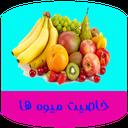 خاصیت میوه ها