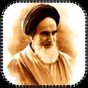 خاطرات شیرین امام خمینی
