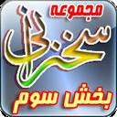 khatib