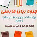 زبان فارسی سوم و کنکور