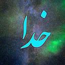 GOD(KHODA)
