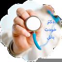 دکتر خودت باش!!!