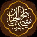 مفاتیح الجنان (کامل)