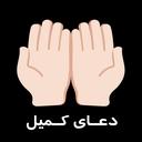 دعای کمیل صوتی و متنی عربی و فارسی