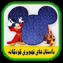داستان های تصویری کودکانه-قصه بچه