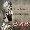 کوروش کبیر ( تمدن پارس )