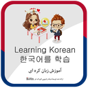 Korean learning