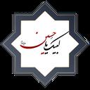 قفل صفحه لبیک یا حسین(ع)
