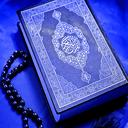 آموزش خواندن قرآن بصورت کامل