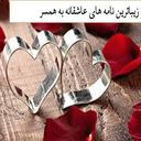 نامه های عاشقانه به همسر