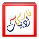 Final exams for adabiyat