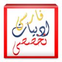 نمونه سوال نهایی ادبیات فارسی تخصصی