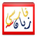 نمونه سوالات نهایی زبان فارسی(3)