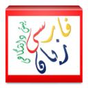 نمونه سوالات نهایی زبان فارسی چهارم
