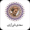 Golstan Saadi