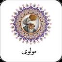 مولوی - مولانا