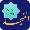 دیکشنری المنجد