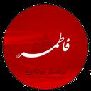 مداحی حضرت زهرا