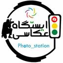 ایستگاه عکاسی