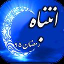 انتباه دعا رمضان  ( تقویم شرعی )