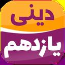 دین و زندگی یازدهم مکتبستان
