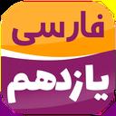 فارسی یازدهم مکتبستان