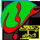 فرهنگ لغت تصویری عربی