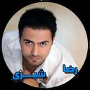 رضا شیری ( پیشواز+متن ترانه)