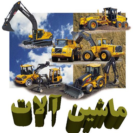 ماشین آلات ساختمان سازی وراه سازی