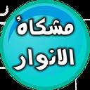 alnawar