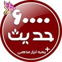 60000 حدیث معصومین + کتب مذهبی