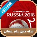 مجله خبری جام جهانی 2018
