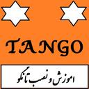 تانگو پلاس(اموزش+ترفند)