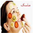 ماسکهای خانگی و میوه ای صورت