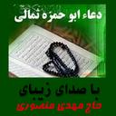 دعای ابوحمزه ثمالی+صوت