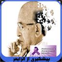 پیشگیری از الزایمر