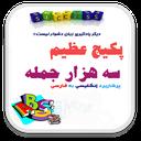 3000 هزار جمله انگلیسی به فارسی