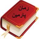 roman parmideh